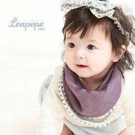 Leapepe レアペペ ポンポンビブ バイカラー 14-1002(スタイ おしゃれ ブランド よだれかけ 丸い 出産祝い 男の子 女の子 プレゼント 人気)