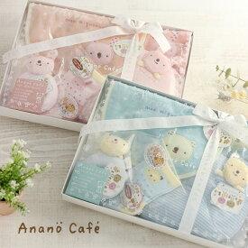 anano cafe アナノカフェ ベビーギフトセットC(出産祝い 男の子 女の子 かわいい ギフトセット 人気 スタイ セット ベビー 赤ちゃん うさぎ 日本製 もらって嬉しい ブランド スタイセット よだれかけ)