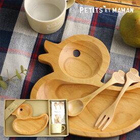 PETITS ET MAMAN プチママン ギフトセット(出産祝い 男の子 女の子 かわいい 男 女 人気 キッズ 子供 食器 おしゃれ 赤ちゃん 子供用食器 木製)