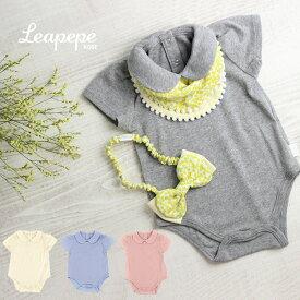 Leapepe レアペペ ボディスーツ COLLAR 37-0001(ベビー 赤ちゃん ロンパース 女の子 男の子 おしゃれ ベビー服 80 70 肌着 半袖 日本製 夏用 インナー Bodysuit)
