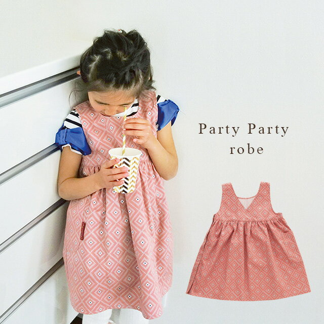 Party Party robe キッズカシュクールエプロン ピンク 7060PTR052(キッズエプロン 女の子 110 120 エプロン おしゃれ かわいい キッズ 子供 子供用)