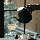 ovject オブジェクト ドリップケトル 1.8L(インテリア やかん ケトル おしゃれ ホーロー コーヒー 北欧 IH対応 ポット…