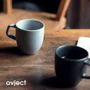 ovject オブジェクト マグ 300ml(マグカップ コップ おしゃれ ブランド プレゼント 陶器 北欧 シンプル 日本製 黒 結婚祝い コーヒーカップ スタッキング 誕生日プレゼント 女友達 ギフト 大きい)