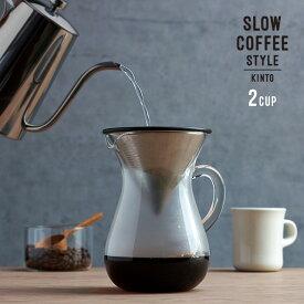 KINTO キントー SCS-02-CC-ST コーヒーカラフェセット ステンレス 300ml 27620(コーヒー ドリップ ドリッパー ギフト コーヒーフィルター おしゃれ ペーパーレス)