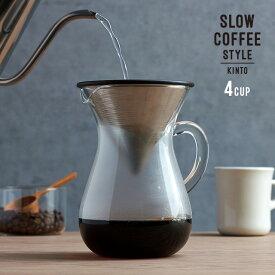 KINTO キントー SCS-04-CC-ST コーヒーカラフェセット ステンレス 600ml 27621(コーヒー ドリップ ドリッパー ギフト コーヒーフィルター おしゃれ ペーパーレス)