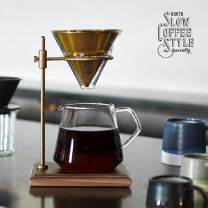 KINTO キントー SCS-S02 ブリューワースタンドセット 4cups 27591(コーヒー コーヒードリッパー コーヒーサーバー ドリップ 器具 ギフト おしゃれ カラフェ おすすめ ペーパーレス フィルター不要