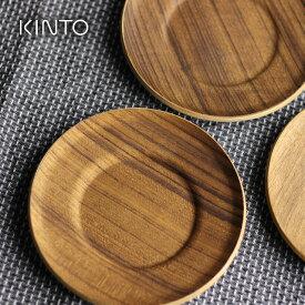 KINTO キントー SEPIA ノンスリップ ソーサー 130mm チーク 21745(コースター おしゃれ 木製 北欧 木 滑り止め 丸 木目 木材 茶托 茶たく ブランド 来客用)