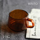 KINTO キントー SEPIA カップ 270ml アンバー 21740(おしゃれ食洗機 コーヒー カップ マグカップ マグ ガラス レンジ…