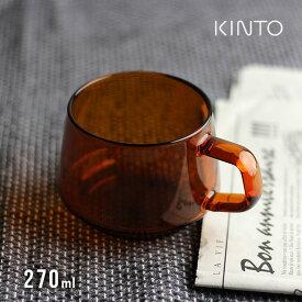 KINTO キントー SEPIA カップ 270ml アンバー 21740(おしゃれ食洗機 コーヒー カップ マグカップ マグ ガラス レンジ対応 人気 オシャレ シンプル コップ 来客 セピア coffee)