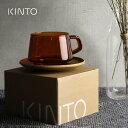 KINTO キントー SEPIA カップ&ソーサー 270ml アンバー 21742(コーヒーカップセット ソーサー付きマグカップ コーヒーカップ コースター セット おしゃれ セピア)