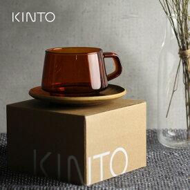 KINTO キントー SEPIA カップ&ソーサー 270ml アンバー 21742(コーヒーカップセット ソーサー付きマグカップ コーヒーカップ コースター セット おしゃれ 人気)