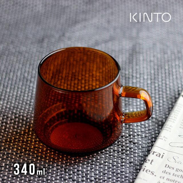 KINTO キントー SEPIA マグ 340ml アンバー 21741(おしゃれ食洗機 コーヒー カップ マグカップ マグ ガラス レンジ対応 人気 オシャレ シンプル コップ 来客)