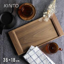 KINTO キントー SEPIA ノンスリップ トレイ 360×180mm ウォールナット 21743(木 木製 おしゃれ 小 トレー お盆 カフェ 人気 ブランド ミニトレイ 高級 北欧)