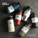 KINTO キントー トラベルタンブラー 350ml(タンブラー 保温 保冷 蓋付き おしゃれ コーヒー ふた付き こぼれない オシャレ ステンレス 持ち運び 水筒 直飲み)