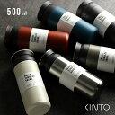 KINTO キントー トラベルタンブラー 500ml(タンブラー 保温 保冷 蓋付き おしゃれ コーヒー こぼれない ステンレス 水筒 サーモマグ マグ プレゼント 女性 男性)