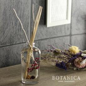 BOTANICA ボタニカ ホームフレグランス フルール リードディフューザー OND-036(スティック ガラスボトル 花 リードディフューザー 瓶 ハーバリウム ギフト 枝 柑橘系 デフューザー)