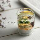 BOTANICA ボタニカ ホームフレグランス ハーバリウム ジェル ライト OND-033(LEDライト ジェルライト おしゃれ 花 クリスマス インテリア キャンドルライト 卓上)
