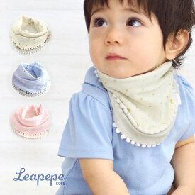 Leapepe レアペペ ポンポンビブ スター 14-1004(スタイ おしゃれ ブランド よだれかけ 丸い 出産祝い 女の子 男の子 プレゼント 人気 ビブ 布 星 リバーシブル)