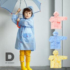 D BY DADWAY ディーバイダッドウェイ レインコート(90cm 100cm 110cm キッズ ランドセル対応 子供用 子供 女の子 入園祝い 男の子 リュック対応 かわいい おしゃれ)