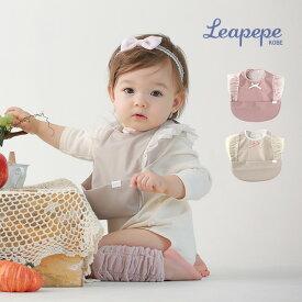 Leapepe レアペペ モグモグエプロン TULLE 54-0004(お食事エプロン 女の子 おしゃれ 防水 日本製 赤ちゃん 保育園 エプロン スタイ 女 離乳食 子供 ベビー ポケット)