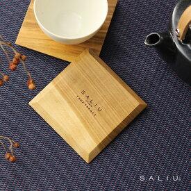 SALIU TSUKECHI 山桜 茶敷 角 31609(コースター 木製 四角 茶托 茶たく おしゃれ 日本製 来客用 和モダン 来客 和 モダン おすすめ デザイン お洒落 天然木 正方形)