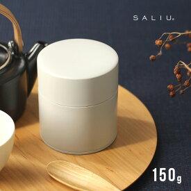 SALIU 茶缶 150g 30652(茶筒 おしゃれ 日本製 茶 保存 茶葉 保存缶 保存容器 茶葉入れ 茶葉入れ容器 かわいい 中国茶 キャニスター 缶 ロロ 密閉 江東堂 収納 北欧)