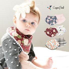 Copper Pearl コッパーパール ファッションビブ 2枚セット(スタイ セット 出産祝い 女の子 おしゃれ スタイセット ビブ よだれかけ かわいい ブランド 赤ちゃん ベビー)