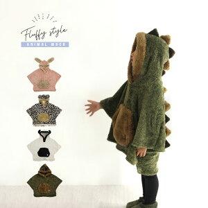 アニマルモコ キッズポンチョ(恐竜 動物 着ぐるみ 子供 ハロウィン ルームウェア もこもこ かわいい キッズ プレゼント 誕生日 男の子 女の子 ふわふわ パジャマ 着る毛布 コスプレ)