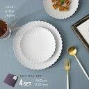 1616/arita japan TY Palace 220&160 各2枚セット 化粧箱入り(パレスプレート 有田焼 160mm 220mm 結婚祝い 皿 アリ…