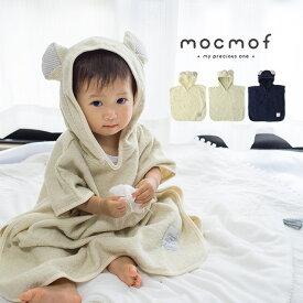 mocmof 4way タオルポンチョ 622-164187(フード付き バスタオル 出産祝い タオル ベビー 赤ちゃん 女の子 男の子 プール フード付きタオル かわいい プレゼント フード付きバスタオル ラップタオル モクモフ)