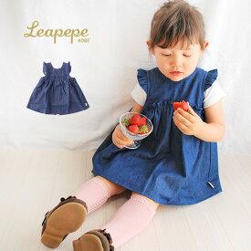 Leapepe レアペペ チュニックワンピース 06-0002(ベビー ワンピース 赤ちゃん ベビー服 ベビーワンピース 1歳 70 ベビーチュニック 80センチ 90センチ 女の子 出産祝い デニム チュニック)