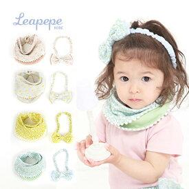 Leapepe レアペペ ポンポンビブ&ヘアアクセサリーセット 女の子用(出産祝い おしゃれ ブランド ギフトセット 女 人気 スタイ セット ベビー 赤ちゃん プレゼント)