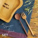 ナチュレカトラリー テーブルスプーン&フォークセット(カトラリーセット おしゃれ カトラリー セット 木製 スプーン …