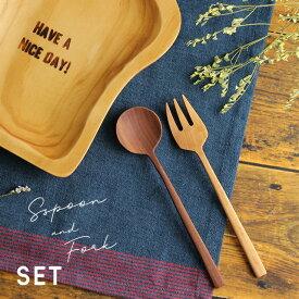 ナチュレカトラリー テーブルスプーン&フォークセット(カトラリーセット おしゃれ カトラリー セット 木製 スプーン フォーク 木 大人 人気 食器 おすすめ デザイン 木製スプーン)