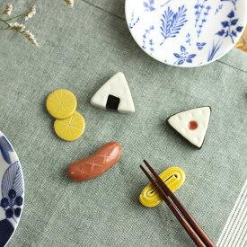 お弁当箸置き 5個セット(箸置き おしゃれ かわいい おもしろ セット 陶器 プレゼント おもしろい 日本製 はしおき おにぎり ウインナー たまご焼き 食べ物 雑貨)