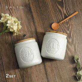 SALIU キャニスター BS03 2個セット(おしゃれ 陶器 セット LOLO 調味料入れ 調味料 収納 調味料ボトル 砂糖 塩 入れ物 密封 保存容器 塩入れ 木製 シュガー ソルト ロロ コーヒー シュガーポット 砂糖入れ 使いやすい)