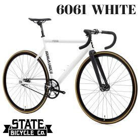 ピストバイク 完成車 ステイトバイシクル STATE BICYCLE 6061 PEARL WHITE 【自転車 バイク スポーツバイク 完成品 アルミ 軽量 カスタム カスタムバイク ベース フリーギア 固定ギア 初心者 シンプル おしゃれ 白 ホワイト】