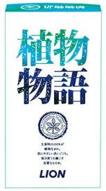 【まとめ買いがお得!】ライオン 植物物語 化粧石鹸 3コ箱(90g×3) 40セット Lion Shokubutsu Monogatari 4903301170457【ラッキーシール対応】