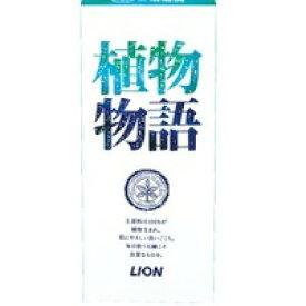 【まとめ買いがお得!】ライオン 植物物語 化粧石鹸 6コ箱(90g×6) 12セット Lion Shokubutsu Monogatari 4903301170464【ラッキーシール対応】