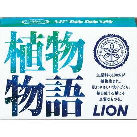 【まとめ買いがお得!】ライオン 植物物語 化粧石鹸 バスサイズ 1コ箱(140g) 60セット Lion Shokubutsu Monogatari 4903301170471【ラッキーシール対応】