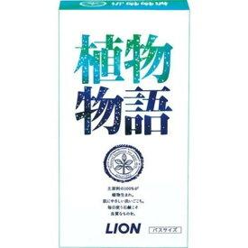【まとめ買いがお得!】ライオン 植物物語 化粧石鹸 バスサイズ 3コ箱(140g×3) 30セット Lion Shokubutsu Monogatari 4903301170488【ラッキーシール対応】