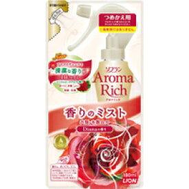 【まとめ買いがお得!】ライオン ソフラン アロマリッチ香りのミスト ダイアナの香り [つめかえ用] 180ml×24セット Lion Soflan Aromarich 4903301231905【ラッキーシール対応】
