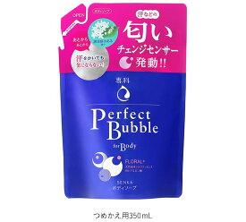 【まとめ買いがお得!】資生堂 専科 パーフェクトバブル フォーボディー (フローラルプラス)つめかえ用350mL Shiseido SENKA Perfect Bubble Body x18個セット 4901872441594