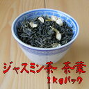 ジャスミン茶 【1kg】 茉莉花茶 茶葉 福建省 本格中国茶