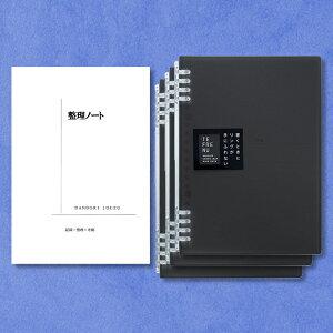 整理ノート1冊+キングノートテフレーヌ3冊(A5黒)(ビジネスのあらゆるシーンで記録されるメモを整理分類し、問題を発見、対策を考え、次の仕事に活かすノート)
