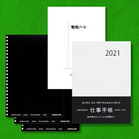 2021年仕事手帳1冊+整理ノート1冊+コクヨソフトリング3冊(A5黒)
