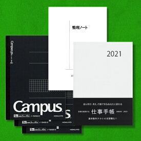 2021年仕事手帳1冊+整理ノート1冊+コクヨキャンパスノート方眼罫3冊(A5黒)