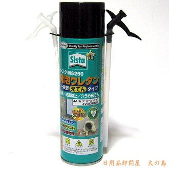 Henkel Sista M5250 1 liquid-foam polyurethane 500 g cream 12 book set insulation, condensation, plugging filler, etc. 1 solution of rigid polyurethane foam (situ foam spray cans) came in can take it!