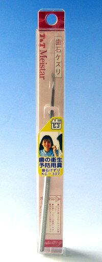 デンタルツール歯石けずり140mmKC-307タバコのヤニ、歯石の除去、口臭予防などに犬・猫などペットにも使えます!T&TMeistarステンレス製