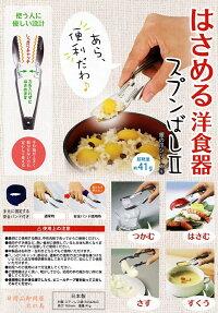 スプンばしIIステンレス製はさめる洋食器軽量タイプはし・スプーン・フォークとして使える便利道具指の不自由な方、介助を必要とされる方に銀の爪シリーズ9日本製